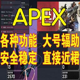 APEX透视自瞄稳定版v1.0 绿色版