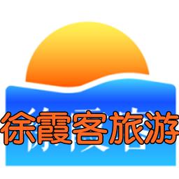 徐霞客旅游指南app0.0.5 安卓版