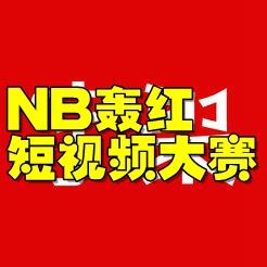 NB�Z�t短��l大�app(��聚短��l)1.0安卓手�C版