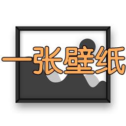 一张壁纸app1.0 安卓版