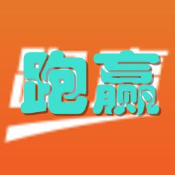 跑赢(PK赛)1.0 安卓版