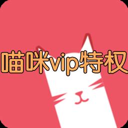 喵咪2019最新版1.1.2 安卓版