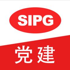 SIPG上港党建学习app2.3.45 官方版