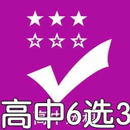 高中6选3选科最新版app1.0.1 安卓版
