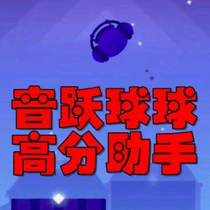 音跃球球高分助手app(音跃球球辅助)1.0安卓版