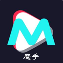 魔手视频appv2.2.5安卓版
