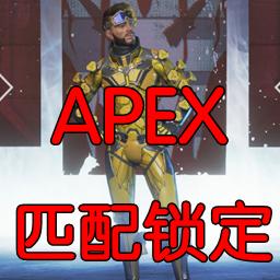 APEX英雄锁区加速器免费版v1.0 绿色版