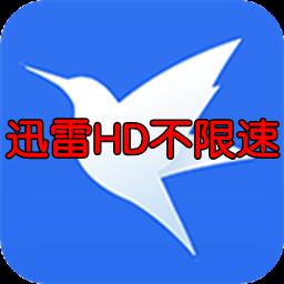 迅雷HD免会员特权破解9.9.9 满速版
