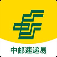 邮政速递易手机版5.7.2.000 官网下载