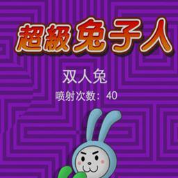 抖音超�魔性的兔子v1.02安卓版