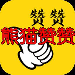 熊猫赞赞赚钱app1.0 安卓版