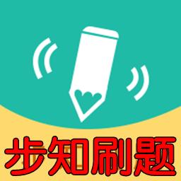 步知刷�}appv4.5.6安卓版