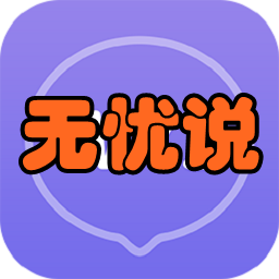 无忧说(私密诉说)手机版1.0 安卓版