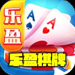 乐盈棋牌app(真人棋牌)2019最新版