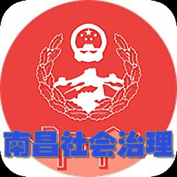 南昌社会治理app1.0安卓版