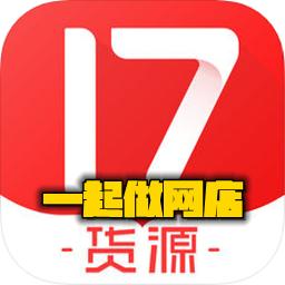 17一起做网店app(服装批发)v1.0.6安卓版