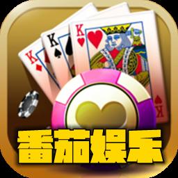 番茄娱乐appv1.0安卓版