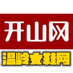 开山网温岭女鞋网appv2.1.0安卓版