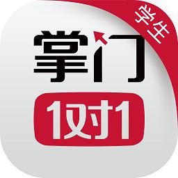 掌门1对1辅导学生端最新版4.3.1 安卓版