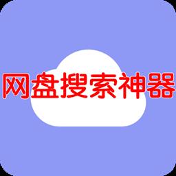 网盘搜索神器2019最新版2.0 安卓版