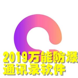 2019�f能防爆通���件1.0免�M破解版