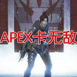 APEX卡无敌不掉血辅助v1.0 绿色版