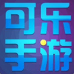 可乐手游平台appv3.0安卓版