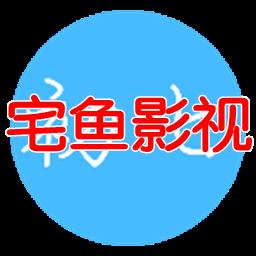 宅�~���T影�免�M破解版1.0 最新版