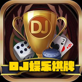 DJ娱乐棋牌appv1.0.1安卓版