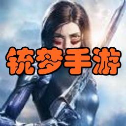 铳梦手游1.0.1 安卓最新版