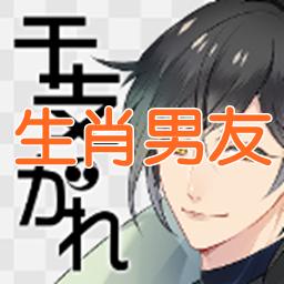 生肖男友最新汉化版1.0 安卓版
