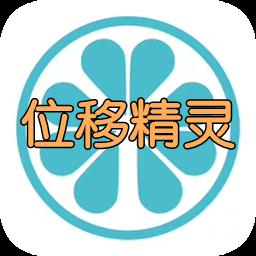 位移精�`��M定位修改app1.0.5 最新版