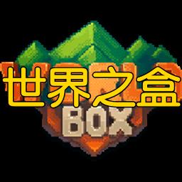 世界之盒沙盒模拟手游1.0 安卓版