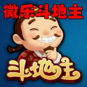 微乐斗地主手游免房卡版3.6.0安卓手机版