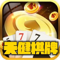 天健棋牌appv4.2.0安卓版