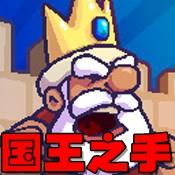 国王之手汉化版1.1.2安卓版