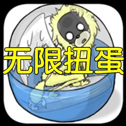 无限扭蛋游戏机1.0 安卓版