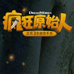 疯狂原始人中文版3d游戏v12安卓版