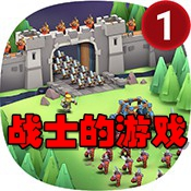 战士的游戏1.1.11安卓手机版