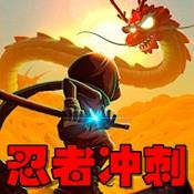 忍者冲刺-剑斗狂奔1.3.4安卓版