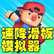 速降滑板模�M器1.0.21中文版
