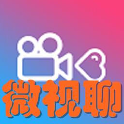 微视聊(视频群聊)app1.0.8 安卓手机版