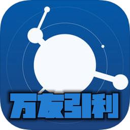 万友引利appv1.1安卓版