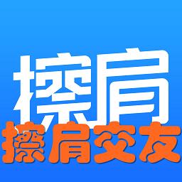 擦肩交友客户端1.0.6 安卓最新版