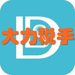 大力税手(税务问答)手机版1.3.4 安卓最新版