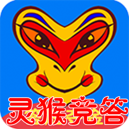 灵猴竞答app1.8 安卓版