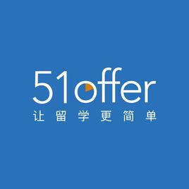 51offer留学(留学服务)5.3.0官方版