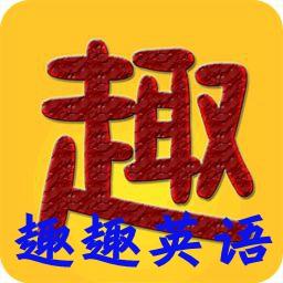趣趣英语(英语学习)5.0.2最新版