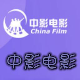 中影电影appv2.5.2安卓版
