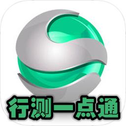 行测一点通app2019最新版